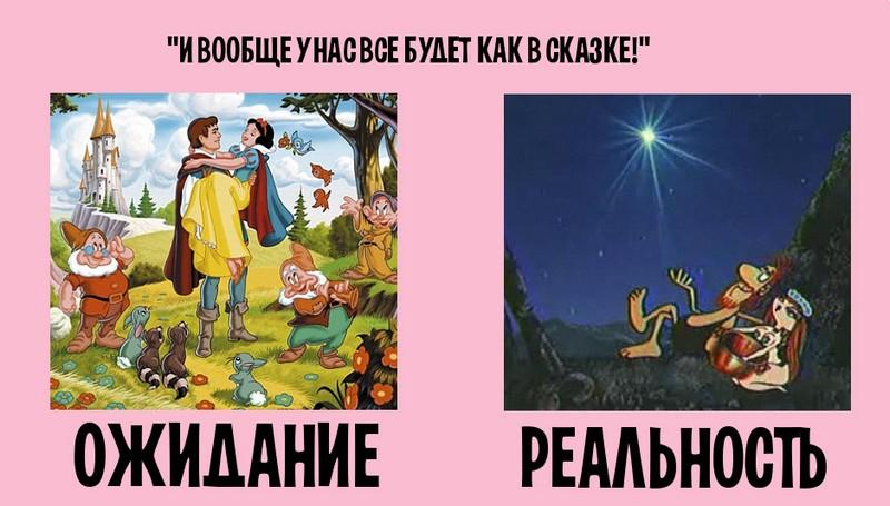 realnost-ozhidanie-zhizn-kartinki-smeshnye-kartinki-fotoprikoly_3483985578