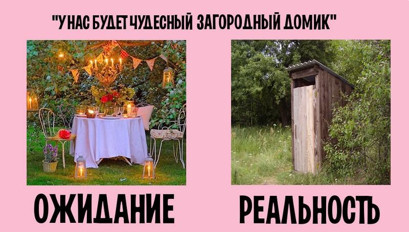 realnost-ozhidanie-zhizn-kartinki-smeshnye-kartinki-fotoprikoly_473119678