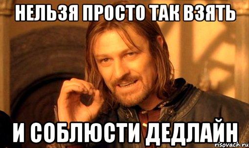 nelzya-prosto-tak-vzyat-i-boromir-mem_4596453_orig_