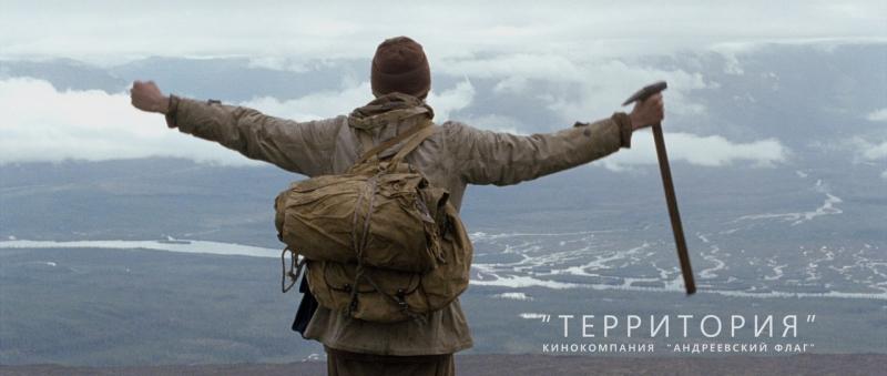Кадр из фильма Территория