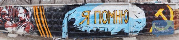 pobedy-graffiti-poyavilos-kreativy-graffiti-graffiti-na-stenah_1244843061