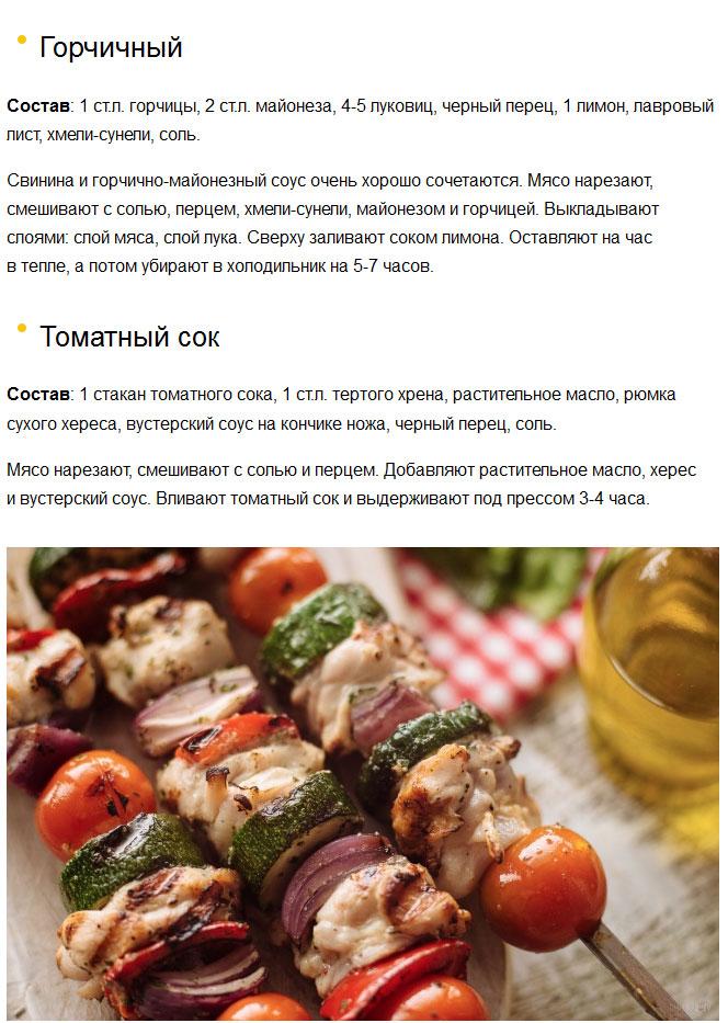shashlyk-vkusnyy-gotovim-eto-interesno-poznavatelno-kartinki_1924945451
