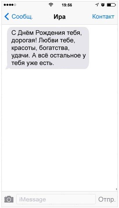 1435821550_devichi-sms-17
