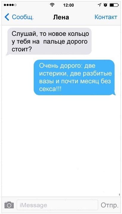 1435821552_devichi-sms-11