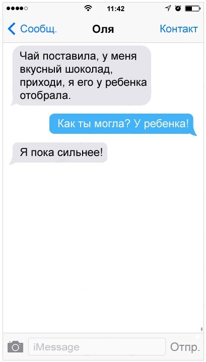 1435821553_devichi-sms-14