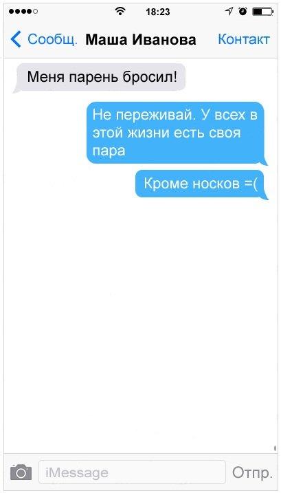 1435821562_devichi-sms-15
