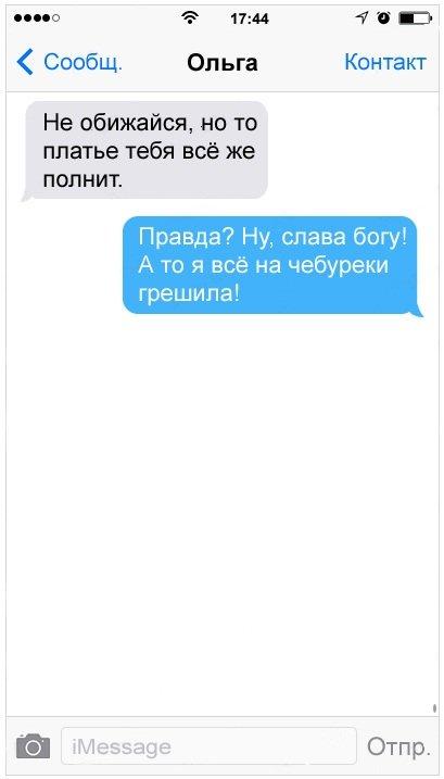 1435821566_devichi-sms-9