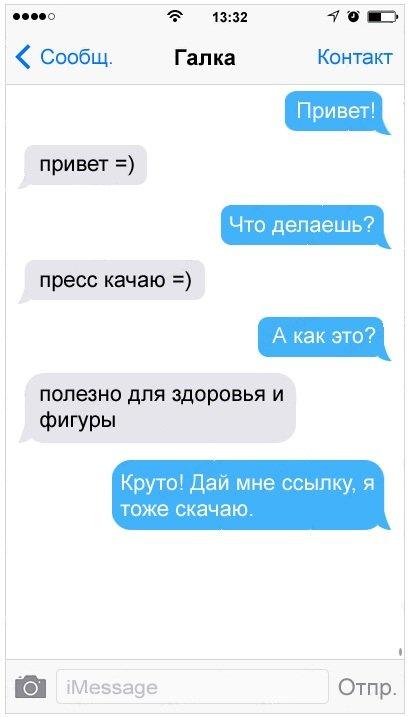 1435821567_devichi-sms-8