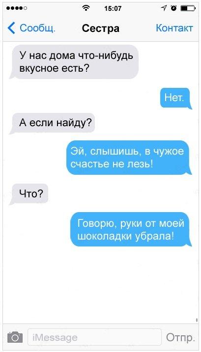 1435821570_devichi-sms-6