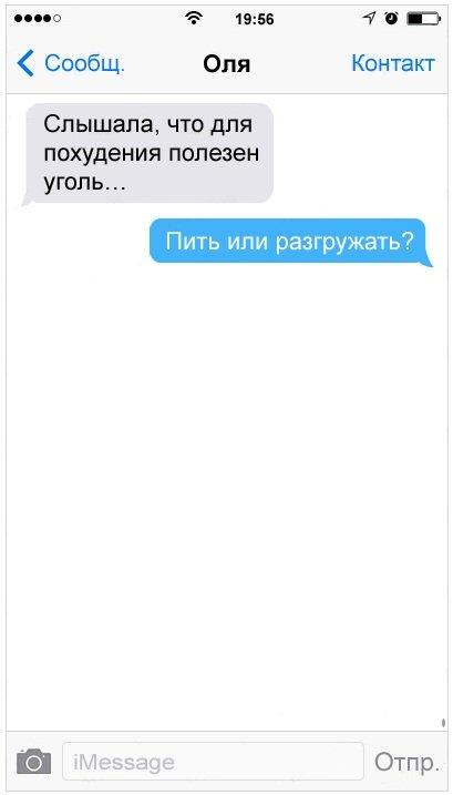 1435821574_devichi-sms