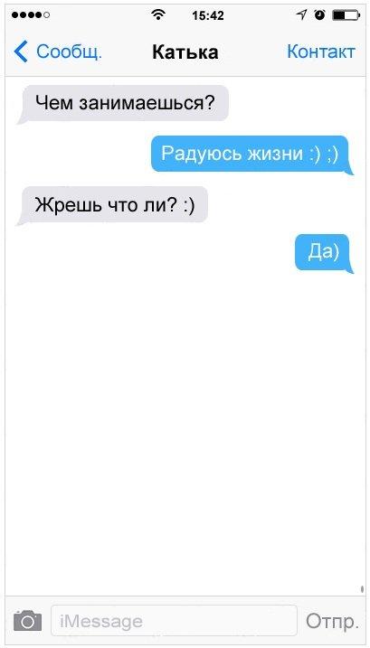 1435821581_devichi-sms-19