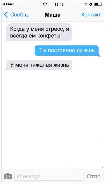 1435821586_devichi-sms-2