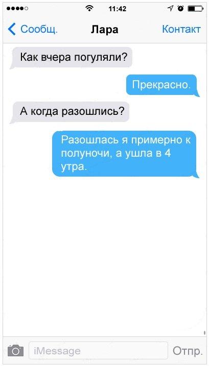 1435821602_devichi-sms-4