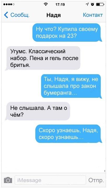 1435821609_devichi-sms-5