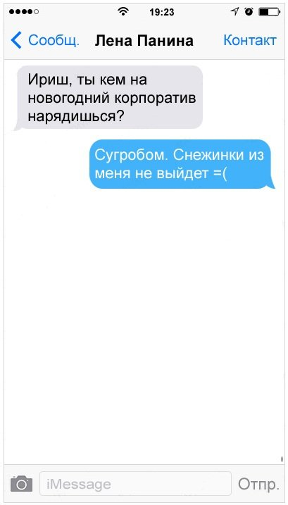 1435821622_devichi-sms-10