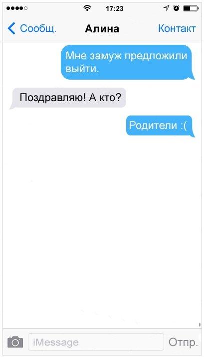 1435821622_devichi-sms-3