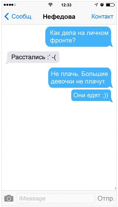 1435821625_devichi-sms-1