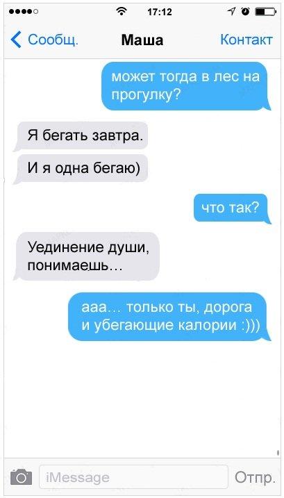 1435821627_devichi-sms-16