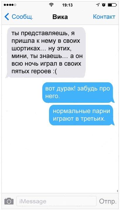 1435821636_devichi-sms-18