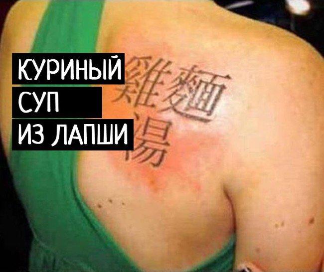 tatuirovokieroglifov-znachenie-kartinki-smeshnye-kartinki-fotoprikoly_1094898040