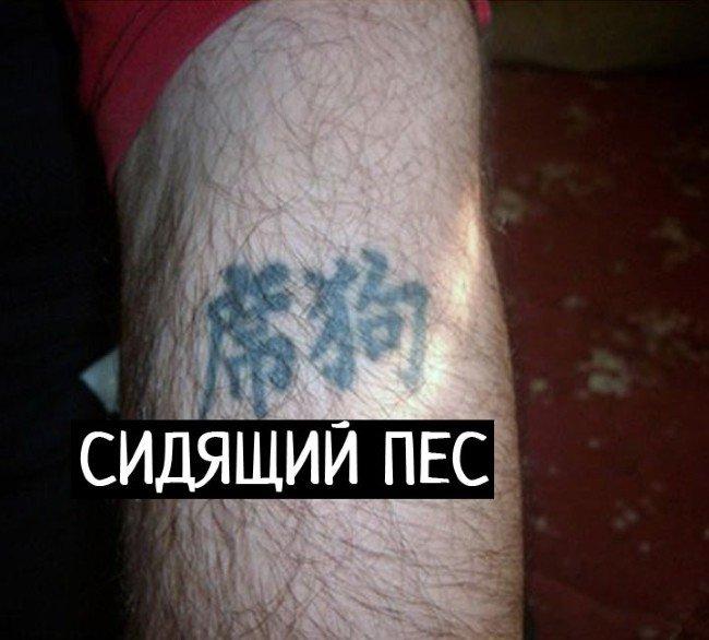 tatuirovokieroglifov-znachenie-kartinki-smeshnye-kartinki-fotoprikoly_199705963