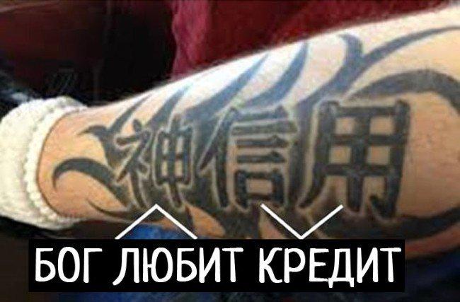 tatuirovokieroglifov-znachenie-kartinki-smeshnye-kartinki-fotoprikoly_4455415468