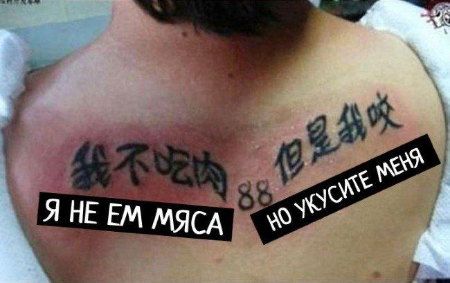 tatuirovokieroglifov-znachenie-kartinki-smeshnye-kartinki-fotoprikoly_547848412