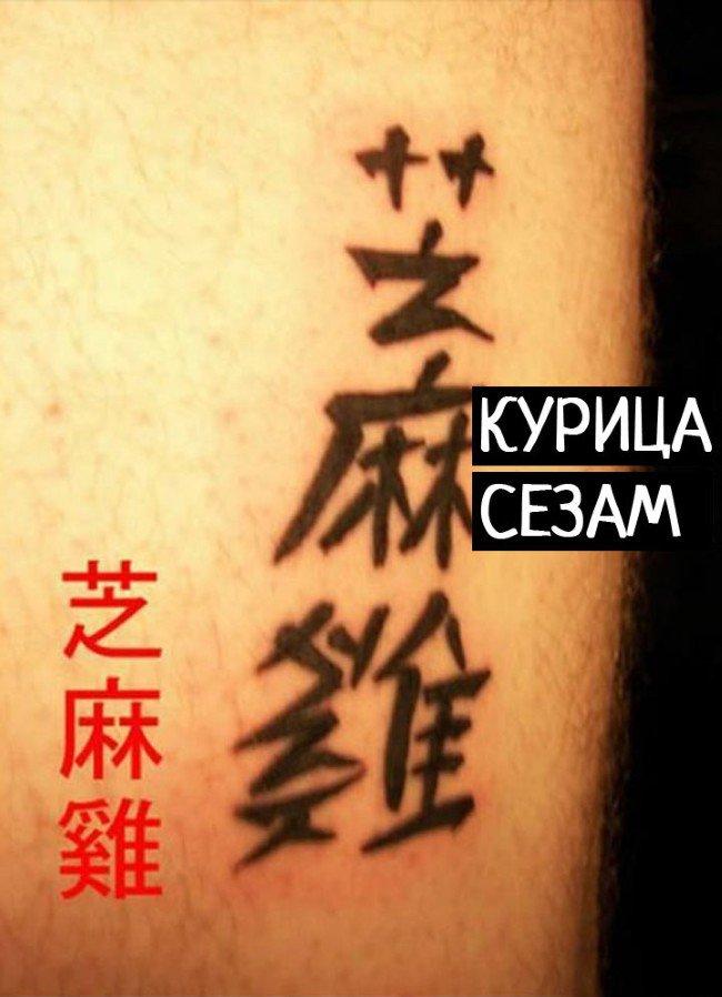 tatuirovokieroglifov-znachenie-kartinki-smeshnye-kartinki-fotoprikoly_5983913139