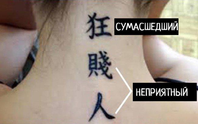 tatuirovokieroglifov-znachenie-kartinki-smeshnye-kartinki-fotoprikoly_8486704716
