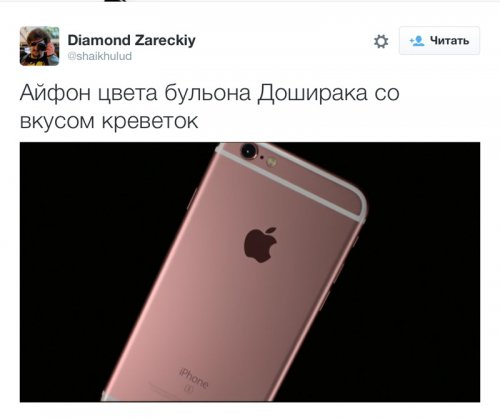 1441897256_novye-apple-10
