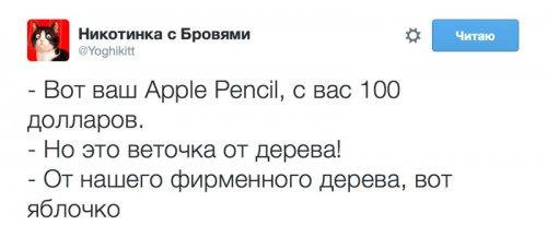 1441897271_novye-apple-11