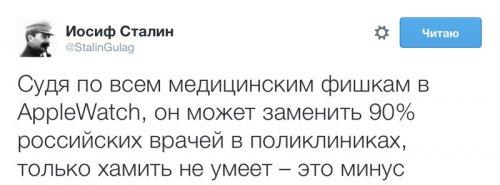 1441897272_novye-apple-8
