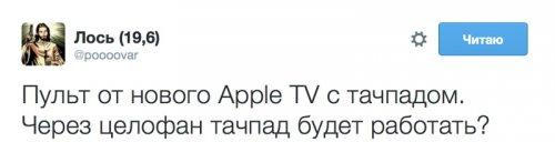 1441897288_novye-apple-18
