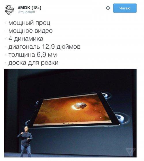 1441897291_novye-apple-2