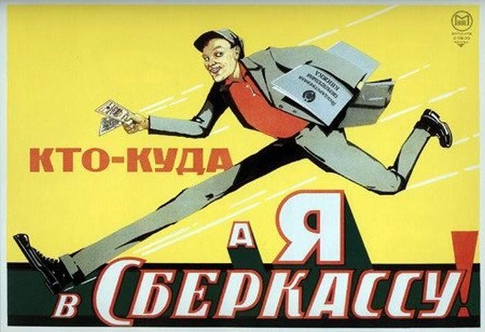 reklama-sovetskaya-pozitivnaya-kartinki-smeshnye-kartinki-fotoprikoly_355944591