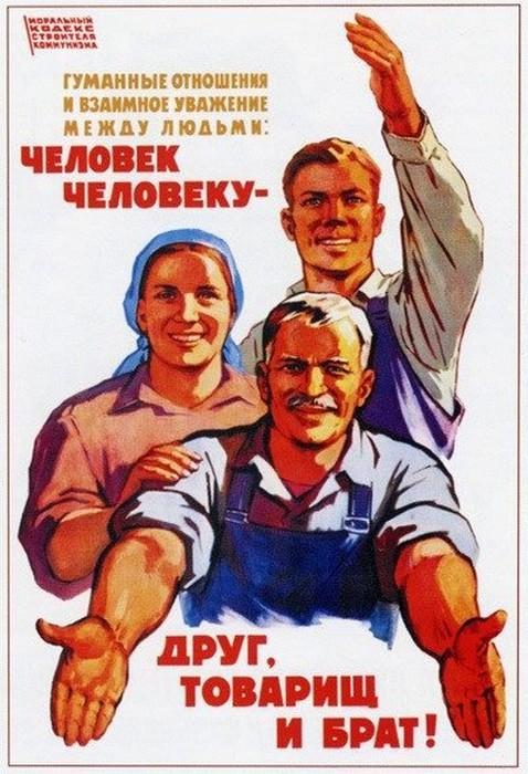 reklama-sovetskaya-pozitivnaya-kartinki-smeshnye-kartinki-fotoprikoly_551472341